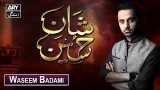 Shan-e-Hussain | Waseem Badami | 10th September 2019