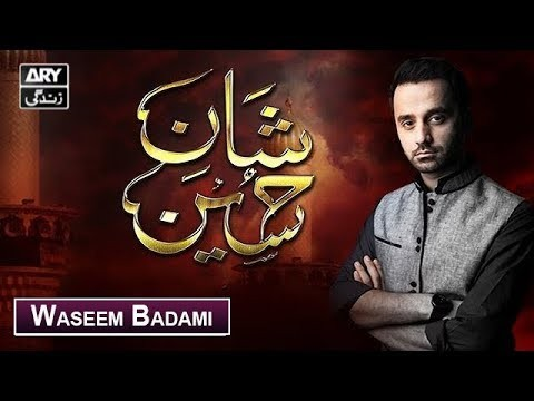 Shan-e-Hussain | Waseem Badami | 9th September 2019