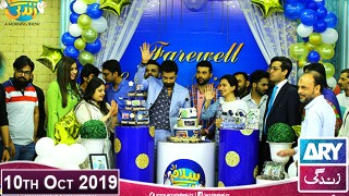 Salam Zindagi with Faysal Qureshi – 10th October 2019