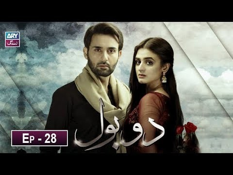 Do Bol Episode 28 – 11th October 2019