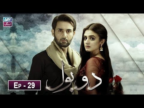 Do Bol Episode 29 – 12th October 2019
