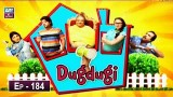 Dugdugi Episode 184 – 11th October 2019