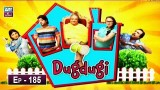 Dugdugi Episode 185 – 11th October 2019