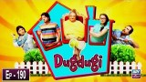 Dugdugi Episode 190 – 18th October 2019