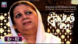 Quddusi Sahab Ki Bewah – Episode 82 – 11th October 2019