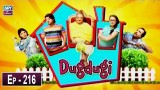 Dugdugi Episode 216 – 17th November 2019
