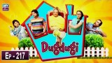 Dugdugi Episode 217 – 17th November 2019