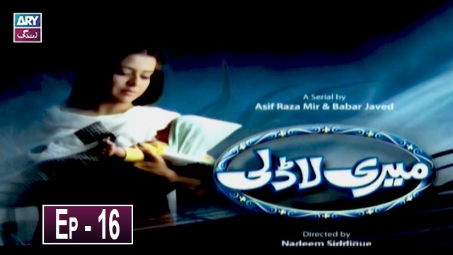 Meri Ladli Episode 16  | 23rd December 2019.