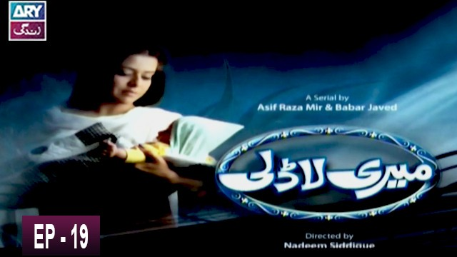Meri Ladli Episode 19 | 31st December 2019