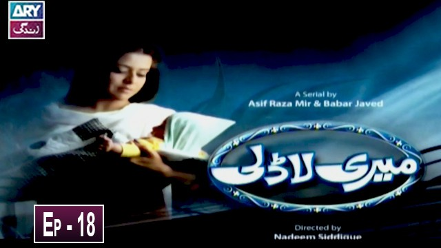 Meri Ladli Episode 18 | 30th December 2019