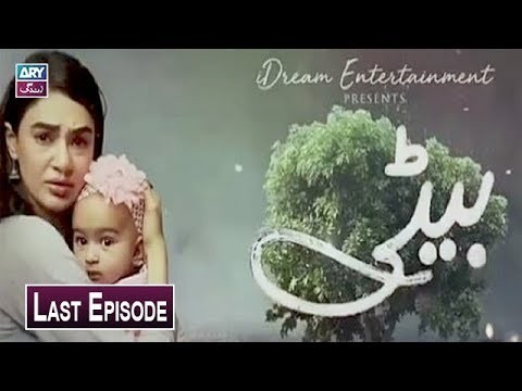 Beti Last Episode – 15th December 2019