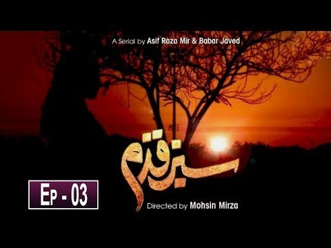 Sabz Qadam Episode 3 – 4th December 2019