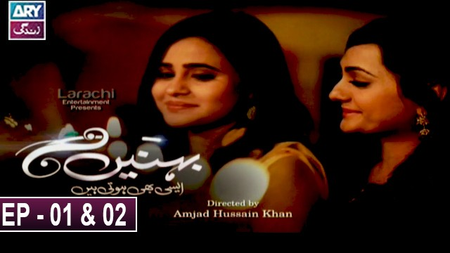Behnain Aisi Bhi Hoti Hain – Episode – 01 & 02 | 27th January 2020