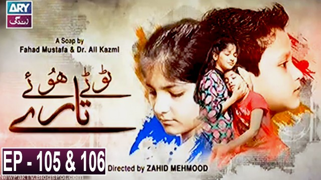 Tootay Huway Taray Episode 105 & 106 | 26th January 2020