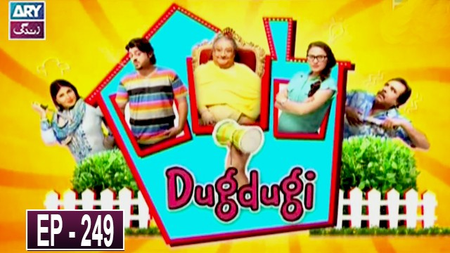 Dugdugi Episode 249  | 31st January 2020
