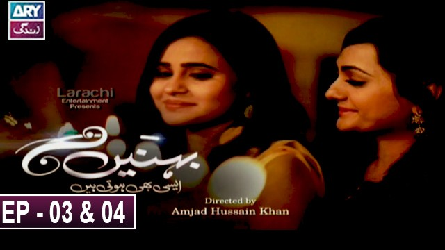 Behnain Aisi Bhi Hoti Hain  Episode – 03 & 04 | 28th January 2020