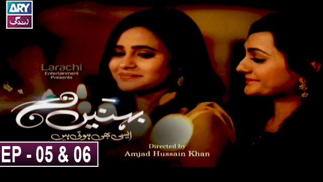 Behnain Aisi Bhi Hoti Hain  Episode  05 & 06 | 29th January 2020