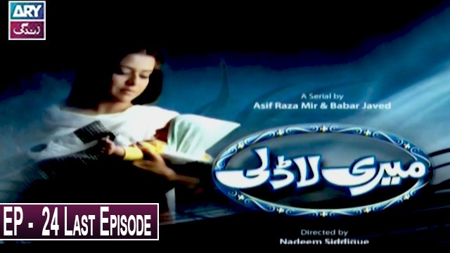 Meri Ladli Episode 24 [Last Episode] | 21st January 2020
