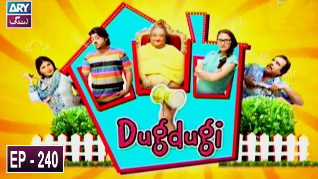 Dugdugi Episode 240 | 10th January 2020