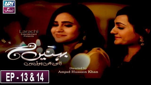 Behnain Aisi Bhi Hoti Hain  Episode 13 & 14 | 5th February 2020