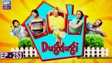 Dugdugi Episode 253 | 21st February 2020