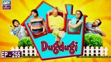Dugdugi Episode 255 | 23rd February 2020