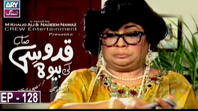 Quddusi Sahab Ki Bewah Episode 128 | 9th February 2020