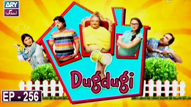 Dugdugi Episode 256 | 28th February 2020
