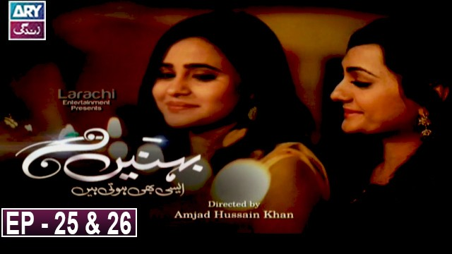Behnain Aisi Bhi Hoti Hain  Episode 25 & 26 | 17th February 2020.