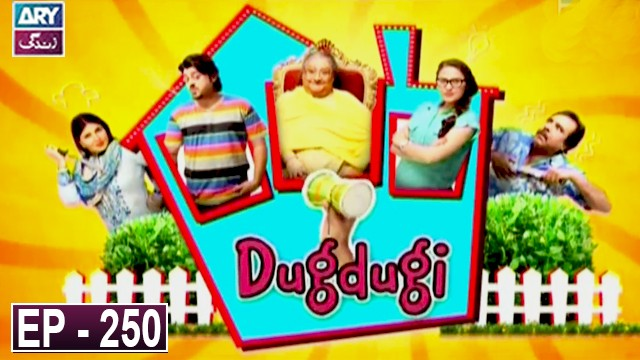 Dugdugi Episode 250  | 1st February 2020