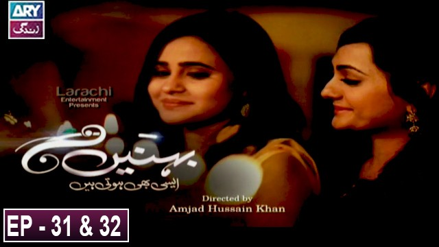 Behnain Aisi Bhi Hoti Hain Episode 31 & 32 | 20th February 2020