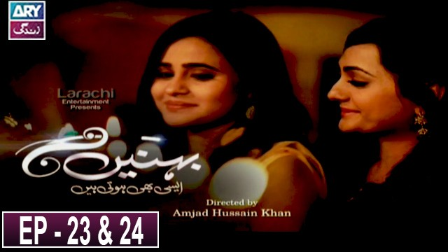 Behnain Aisi Bhi Hoti Hain  Episode 23 & 24 | 13th February 2020