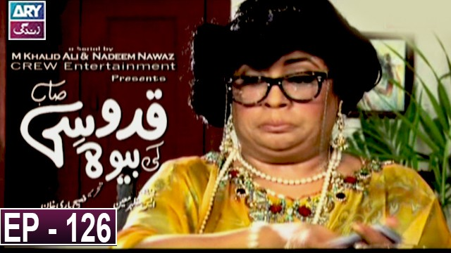 Quddusi Sahab Ki Bewah Episode 126 | 7th February 2020