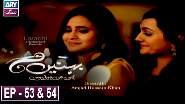 Behnain Aisi Bhi Hoti Hain Episode 53 & 54 | 11th March 2020