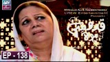 Quddusi Sahab Ki Bewah Episode 138 | 13th March 2020