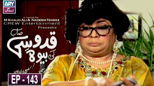 Quddusi Sahab Ki Bewah Episode 143 | 22nd March 2020