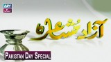 Azaad Mushaira | Pakistan Day Special | 23rd March 2020 | ARY Zindagi
