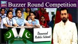 Pakistan Resolution Day || Buzzer Round Competition  #CitySchool #DawoodPublicSchool #EducationCenter.