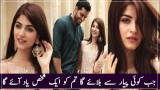 Jab Koi Pyar Se Bulaega [Beautiful Song] – Kinza Hashmi & Kashif || Must Watch.
