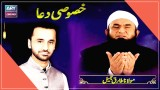 Live Maulana Tariq Jamil's Prayer For Safety Against Coronavirus Exclusively On ARY Zindagi.