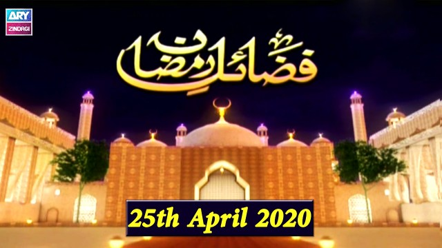 Fazail E Ramzan – 25th April 2020 || Ramzan 2020 || ARY Zindagi.