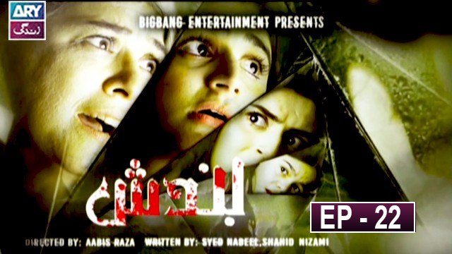 Bandish Episode 22 – ARY Zindagi Drama