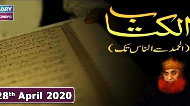 Al-Kitab – 28th April 2019 – ARY Zindagi