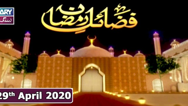 Fazail E Ramzan – 29th April 2020 || Ramzan 2020 || ARY Zindagi