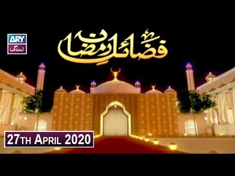 Fazail E Ramzan – 27th April 2020 || Ramzan 2020 || ARY Zindagi