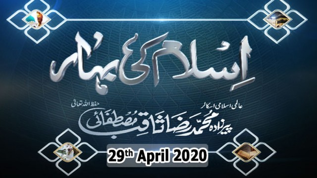 Islam Ki Bahar – 29th April 2020 || Ramzan 2020 || ARY Zindagi.