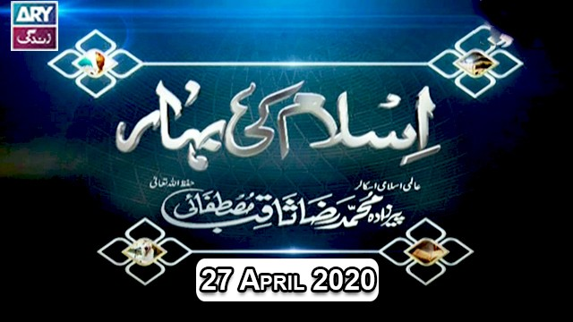 Islam Ki Bahar – 27th April 2020 || Ramzan 2020 || ARY Zindagi.