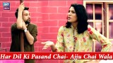 Har Dil Ki Pasand Chai- Ajju Chai Wala [Funny Clip] | Eid Special Stage Show