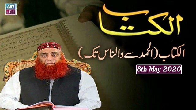 Al-Kitab – 8th May 2020 – ARY Zindagi