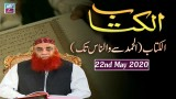 Al-Kitab – 22nd May 2020 – ARY Zindagi
